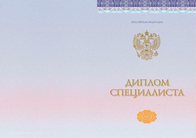 Образцы документов об образовании Образец бланка диплома специалиста без отличия