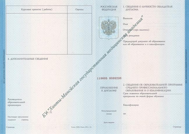 Образцы документов об образовании Образец бланка диплома о среднем профессиональном образовании без отличия