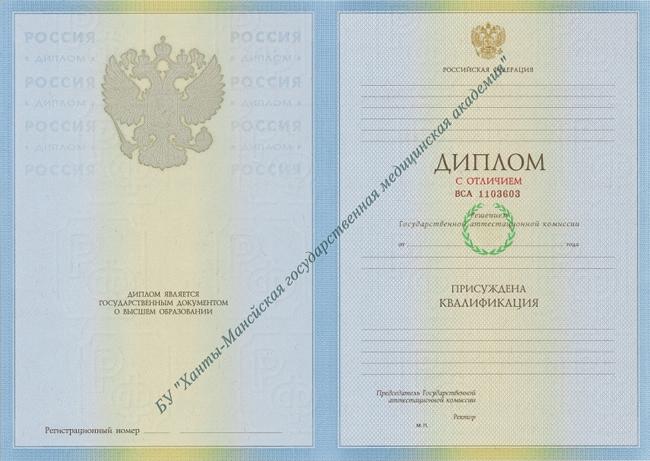 Образцы документов об образовании Образец бланка диплома специалиста с отличием